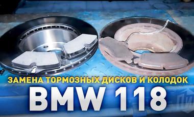 Замена колодок БМВ 118