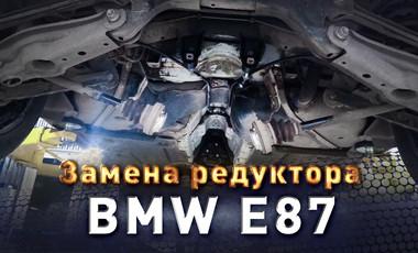 Замена редуктора БМВ Е87