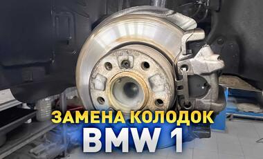 Замена колодок БМВ F20